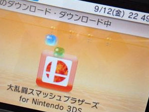 3DS「大乱闘スマッシュブラザーズ」 ダウンロード版が配信開始!!