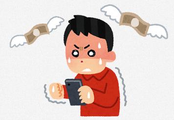 【質問】ソシャゲに99万円かけたとして そのソシャゲがサービス終了したら俺の使った金どうなるの??