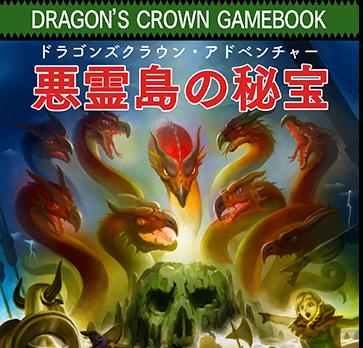 PS4「ドラゴンズクラウン・プロ」 2/8に発売延期 先着購入特典が古き良き豪華ゲームブックのDLCデジタル版に決定!この特典は欲しいwwww
