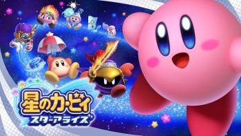 (TSUTAYAランキング 3/12~3/18)Switch「星のカービィ スターアライズ」がトップで登場!「進撃の巨人2」も上位ランクインで今週は新作豊作!!