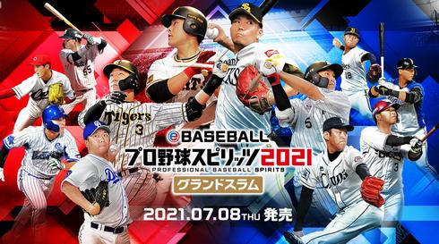 【朗報】Switch「プロ野球スピリッツ2021」 アマゾン評価☆4.0まで伸びてしまうwww