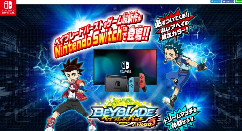 フリュー、Switchに初参戦!「ベイブレード バースト バトルゼロ」Switch独占タイトルを10月に発売!!