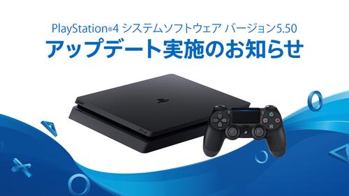 PS4大型アップデート5.50「KEIJI」が配信開始!「購入したコンテンツ」履歴の非表示に対応