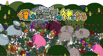 PS Vita「僕は森世界の神となる」 動植物を間引く食物連鎖ゲームが12/1発売、LINEスタンプやiMessage展開も