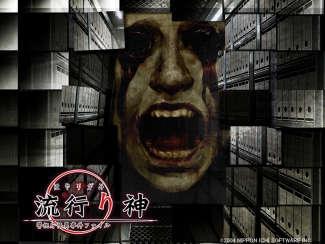 日本一ソフトウェア、「流行り神」新作を発表!? 「はやりかみ」