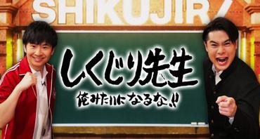 【驚愕】「しくじり先生 セガ アーケードゲーム特集」を8月31日深夜に放送決定!