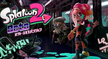 「スプラトゥーン2 オクト・エキスパンション」が明日6/14配信決定!さらに「タコガール」「タコボーイ」「タコ」amiibo発売も決定、ブキアプデも延長!!