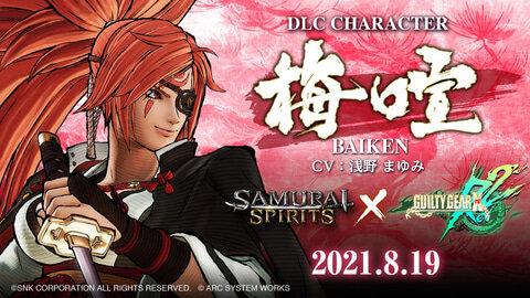 【朗報】「SAMURAI SPIRITS」、「ギルティギア」シリーズの「梅喧」が参戦決定!