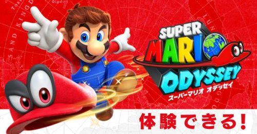 【朗報】スーパーマリオ オデッセイ体験会が9月18日に開催決定!!