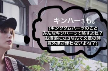 本田翼さん「キングダムハーツのこと、みんなキンハーって略すよね?」