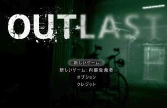 PS4向けサイコホラー「アウトラスト」がアプデで日本語に対応!配信間近か?