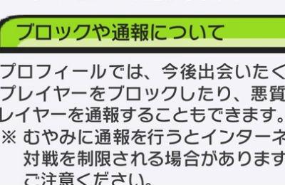 3DS「大乱闘スマッシュブラザーズ」 通報機能使ってる?