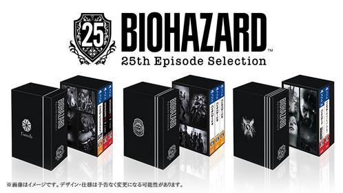 PS4版シリーズナンバリング作品セット「バイオハザード 25th エピソードセレクション」が11/25発売決定!←買う?