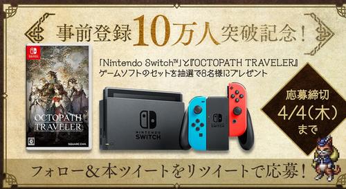 【朗報】スマホ版「オクトパストラベラー」 事前登録10万人突破!Switch本体とオクトラを8名にプレゼント