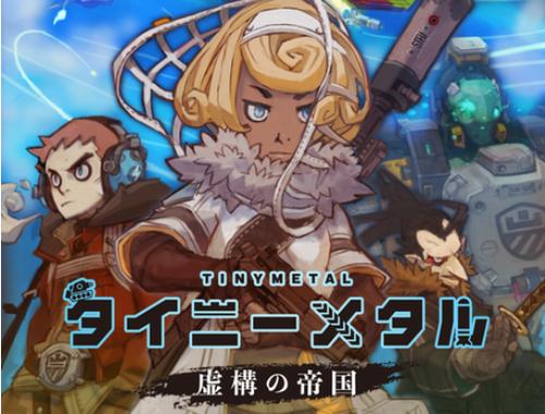 【衝撃】ソニー ディライトワークス、Switch向けに新レーベル第一弾として「タイニーメタル 虚構の帝国」の発売を決定!今春登場