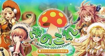 【悲報】キノコを美少女化したゲーム「きのこれ」サービス終了へ やはり人類には早すぎたのか……