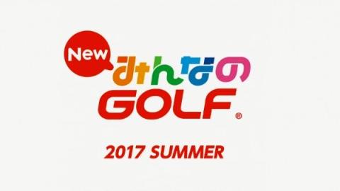 【PSプレカン】PS4「NEW みんなのGOLF」 みんゴル最新作が2017年夏発売決定きたあぁぁっ!色んなところがパワーアップ!!