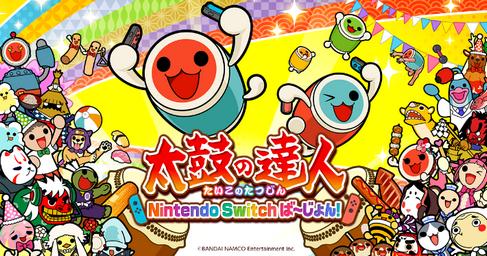 【朗報】「太鼓の達人 Nintendo Switchば~じょん!」、累計140万本突破!!」
