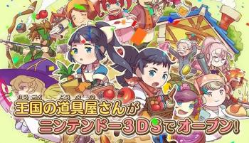 【朗報】3DS「王国の道具屋さん」 が5/31本日より配信再開!