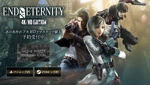 PS4/Steam「エンドオブエタニティ 4K/HDエディション」予約販売中止へ