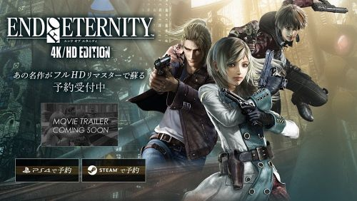 PS4/Steam「エンドオブエタニティ 4K/HDエディション」発売開始!感想 攻略 「グラフィック強化で綺麗」「セーブ早くなった」