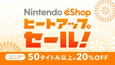 【朗報】任天堂がeshop50タイトル20%OFFセールを開催&バーチャルコンソール大量追加!!!