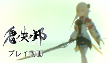 Switch/PS4「鬼ノ哭ク邦」、ショートプレイ動画『刀の鬼ビ人アイシャ』編が公開!