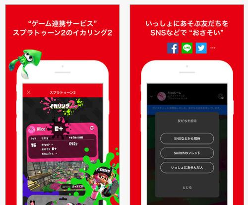 【朗報】任天堂のスマホアプリ 「Nintendo Switch Online」 が配信開始!「スプラトゥーン2」でボイスチャット可能に