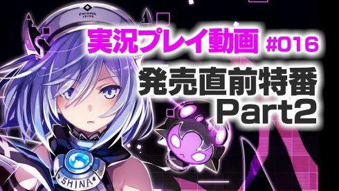 PS4「デス エンド リクエスト」 実況プレイ動画第16弾が公開!明日発売!!