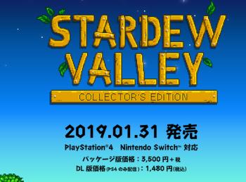 【朗報】農業シミュ「スターデューバレー」PS4でも国内発売決定!!