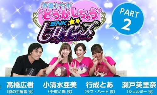 PS4/Switch「SNKヒロインズ Tag Team Frenzy」WEB番組『声優たちがどうかしちゃう!』が公開!