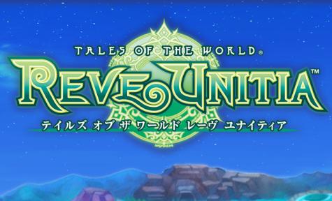 3DS「テイルズ オブ ザ ワールド レーヴユナイティア」 第1弾PVリリース!