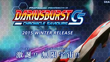 PS4/PSV/PC 「ダライアスバースト クロニクルセイバース」 名作シューティングが復活、キャラアニ専売パッケージ版発売日が1/14に決定!