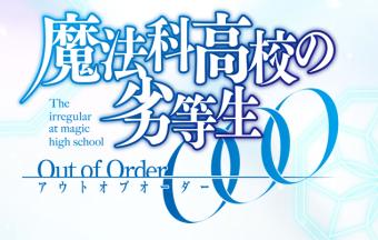 """新作「魔法科高校の劣等生 Out of Order」 ジャンルは""""3D対戦アクション""""、来週発表の""""ウィッチクラフトVita向け新作""""ってひょとしてこれ?"""