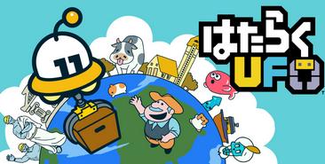 【神ゲー】「はたらくUFO」Switch版が配信開始!!