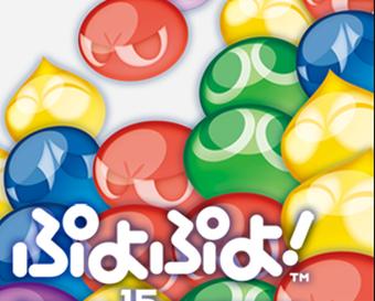 3DS「ぷよぷよクロニクル」 パズドラもどきのぷよぷよ×RPGゲームが発売決定!発売日はFF15の1週間後