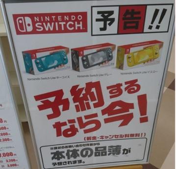 ゲオ「Switch Liteは現状の問い合わせ件数から品薄が予想される」