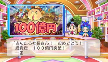 【朗報】Switch「桃鉄令和」、オンで野良対戦できるアプデを実装!!