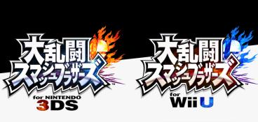 Wii U/3DS「大乱闘スマッシュブラザーズ」 はネット対戦に対応!悪質なプレイヤー対策に厳しいペナルティも用意!! 3DS版だけの新要素「フィールドスマッシュ」も発表!!!