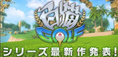【朗報】コロプラ、「白猫ゴルフ」を発表!!!無能集団フォワードワークス「みんゴル」に引導を渡す