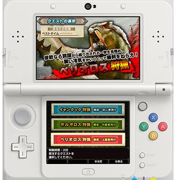 3DS「モンスターハンターダブルクロス」 特別体験版が本日より配信開始!!