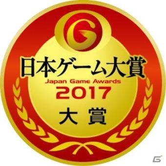 日本ゲーム大賞2017の投票受付が開始!ゼルダに勝つ作品はあるのか