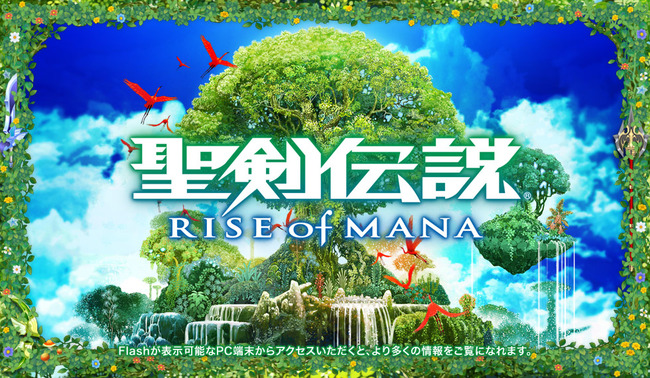 Vitaの「聖剣伝説 RISE of MANA」が面白そうな件