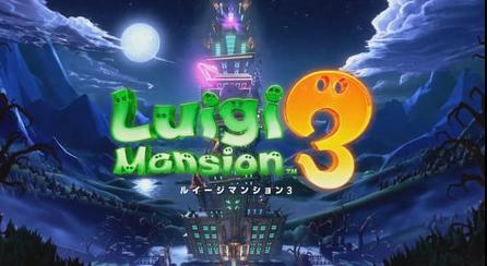 【速報】「ルイージマンション3」の発売日、10月31日に決定!!