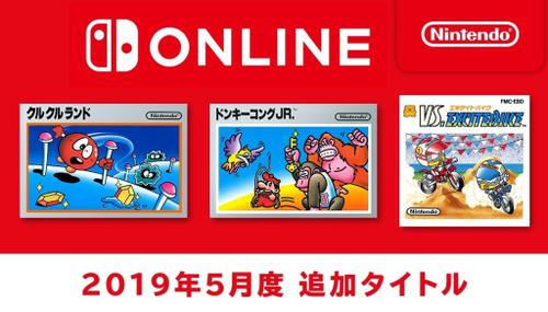 【速報】 Nintendo Switch Online 、5月のファミコン追加タイトルが発表!!