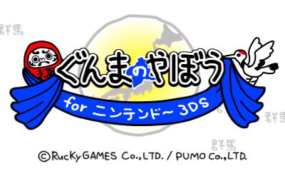 人気アプリ「ぐんまのやぼう」が3DSでリリース決定!