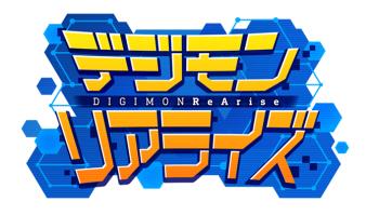【速報】デジモン新作「デジモンリアライズ」きたあああぁぁぁっ!