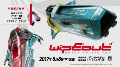 【速報】PS4「ワイプアウト オメガコレクション」 日本向け正式発表と同時に本日からいきなり発売開始!シリーズ3作品収録のリマスターバンドル、真のF-ZEROきたあぁぁぁぁっ!!