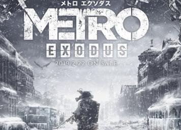 【郎報】PS4/XB1「メトロ エクソダス」注目のホラーFPS、国内発売日も異例の1週間前倒しに!