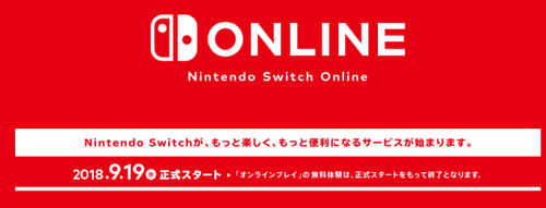 Nintendo Switch Online (1)